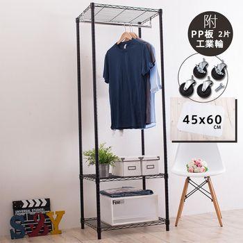 【收納專業家】三層單桿烤漆黑衣櫥組45X60X180cm(附75MM工業輪+PP板*2)