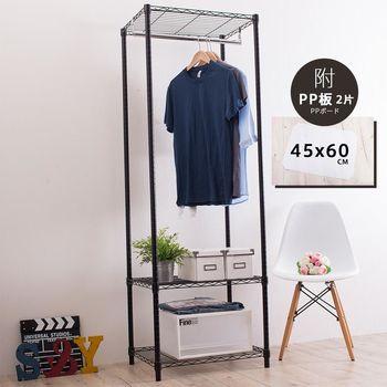 【收納專業家】三層單桿烤漆黑衣櫥組45X60X180cm(附PP板*2)