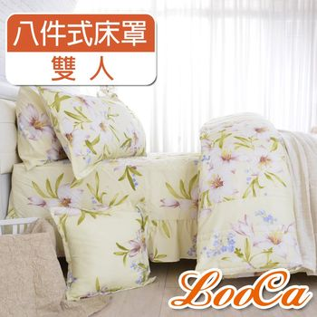 LooCa 雲裳百合八件式床罩組(雙人)