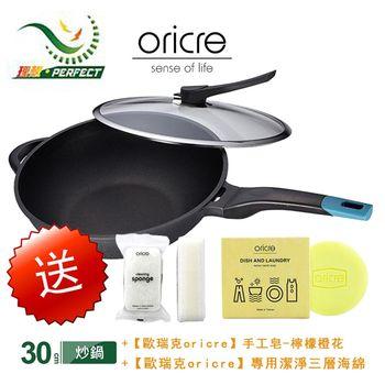 【理想PERFECT】日式黑金剛炒鍋(附蓋) 30cm(贈歐瑞克清潔組)(檸檬橙花)