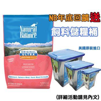 【Natural Balance】特級海宴-全貓 10磅 X 1包 送飼料桶(中)