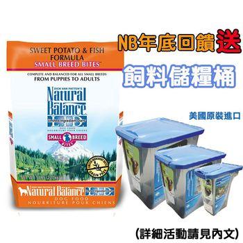 【Natural Balance】地瓜鮭魚小顆粒全犬4.5磅 X 1包 送飼料桶(小)