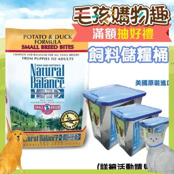 【Natural Balance】馬鈴薯鴨肉小顆粒全犬 4.5磅 X 1包 送飼料桶(小)
