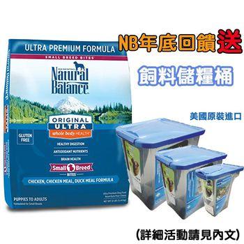 【Natural Balance】特級田園全犬小顆粒 12磅 X 1包 送飼料桶(中)