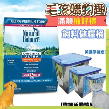 【Natural Balance】特級田園全犬小顆粒 4.5磅 X 1包 送飼料桶(小)