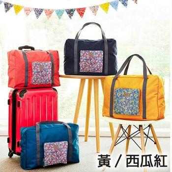 【LANNI藍尼】小清新碎花旅行旅行包(收納包)