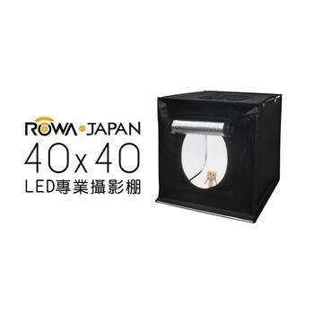 ROWA-JAPAN 樂華 二代可攜式專業攝影棚 (40X40)cm 商業攝影用 迷你攝影棚 小型攝影棚