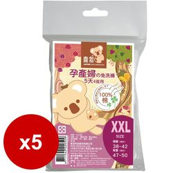 【喜多】免洗褲5天4夜孕婦4入-XXL X5組