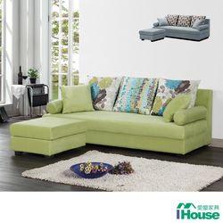 IHouse-夏綠蒂日式L型3人坐沙發-2色