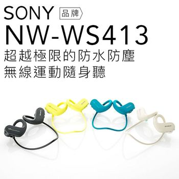 【附原廠座充及防水耳塞】SONY 無線配掛式 數位隨身聽 NW-WS413 防水 極速充電【公司貨】