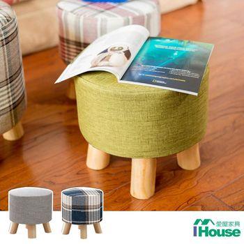 IHouse-簡約客廳沙發小矮凳