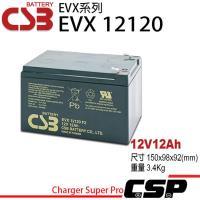 CSB EVX12120 12V12AH   深循環 UPS 逃生燈 方向指示燈 同於BP