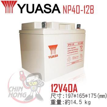 YUASA湯淺NP40-12B閥調密閉式鉛酸電池~12V40Ah