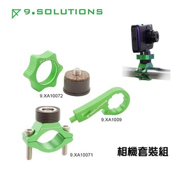 9.SOLUTIONS  一般相機套裝組9.KT002~適合安裝相機在自行車機車、圓管上~丹麥設計