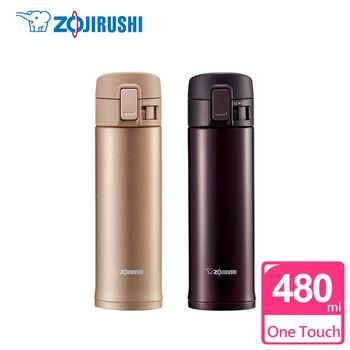 ZOJIRUSHI 象印0.48L*OneTouch不鏽鋼真空保溫杯(SM-KC48)二入組
