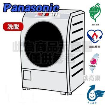 ★東森+森森~新年優惠★Panasonic國際牌14KG 變頻滾筒洗衣機(NA-V158DW-L)