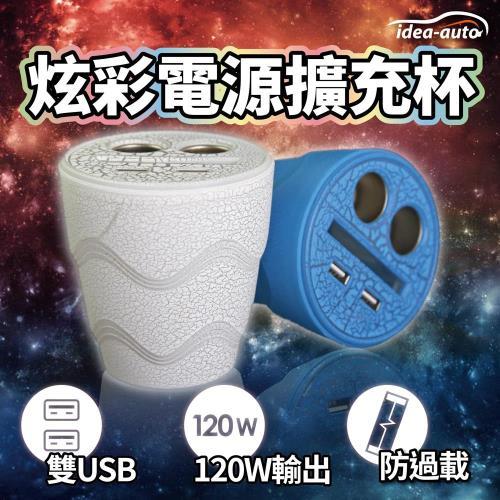 【idea-auto】POWER CUP炫彩電源擴充杯+贈磁吸手機架1入