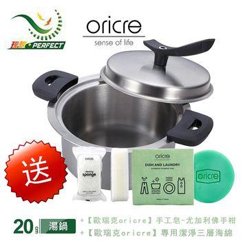 【理想PERFECT】精巧七層原味湯鍋 20cm(贈歐瑞克清潔組)(隨機出貨)