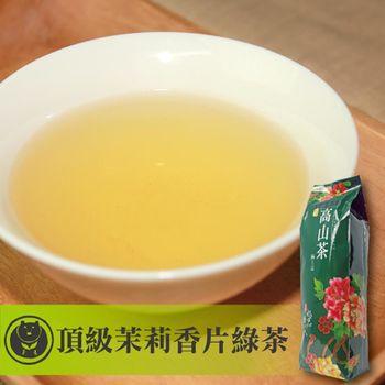 【飲料專用茶】頂級茉莉香片綠茶500gx40袋(20公斤/茉莉香氣)