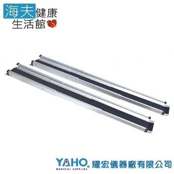 【YAHO 耀宏 海夫】YH148 7呎加寬型攜帶式輪椅梯 斜坡板(伸縮式)(長210 cm、寬20 cm、高4cm)