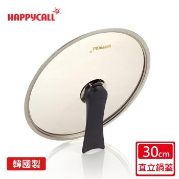【HAPPYCALL】可立式氣壓閥玻璃蓋(30cm)
