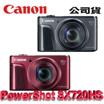 【Canon】PowerShot SX720 HS 高倍變焦薄型類單眼相機  (公司貨)