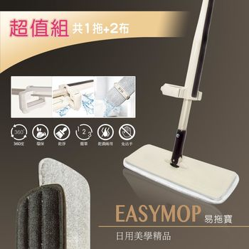 【EasyMop易拖寶】 360度免沾手可站立乾濕平板拖把1拖2布(時尚香檳金)
