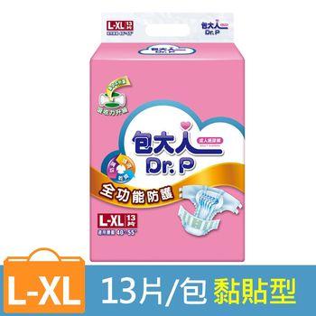 【包大人】 成人紙尿褲-全功能防護 L-XL號 (13片/包)