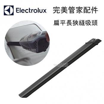 【Electrolux 伊萊克斯】扁平長狹縫吸頭 完美管家吸塵器配件ZB3113/ZB3114/ZB3012/ZB3013