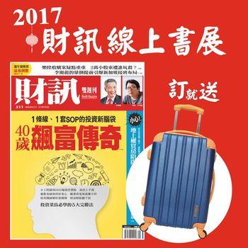《財訊雙週刊》一年26期 送  Allez Voyager 繽紛撞色20吋行李箱