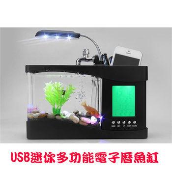 USB迷你多功能電子萬年曆魚缸-黑