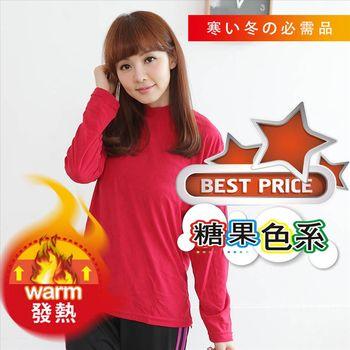 【梁衫伯】台灣製女立領發熱衣-暗紅