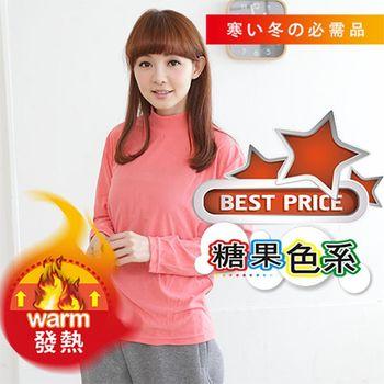 【梁衫伯】台灣製女立領發熱衣-玫紅