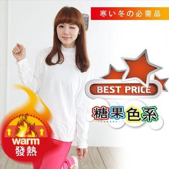 【梁衫伯】台灣製女立領發熱衣-白色
