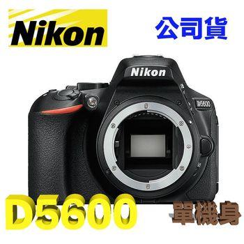 『64G+相機包配件組』【Nikon】D5600 BODY 單機身組 (公司貨)