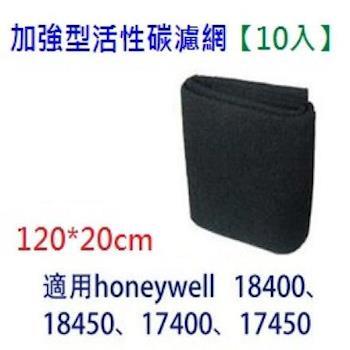 適用於honeywell 17400、17450、18400、18450空氣清淨機活性碳濾網10組