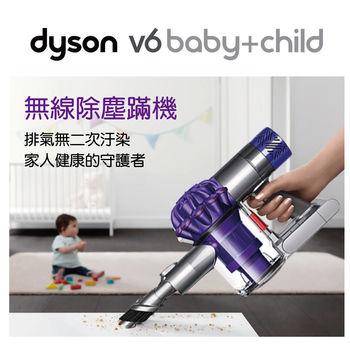 福利品【dyson】V6 baby+child 手持無線除塵螨機升級組(經典緞紫款)