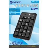 ~KINYO~USB有線筆電 巧克力數字鍵盤 KBX~03