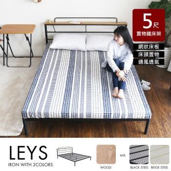 【H&D】里斯日系工業風雙人床架-2色