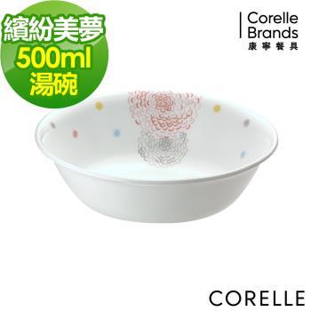 【美國康寧CORELLE】繽紛美夢500ml湯碗