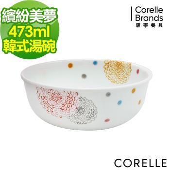 【美國康寧CORELLE】繽紛美夢473ml韓式湯碗