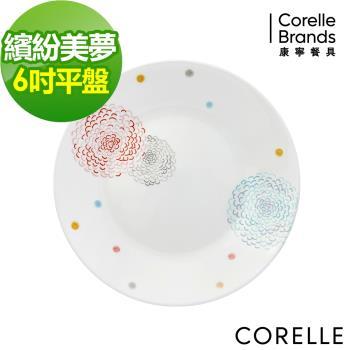 【美國康寧CORELLE】繽紛美夢6吋平盤