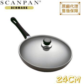 丹麥精品SCANPAN思康鍋單柄平底鍋24CM(SC2415P)