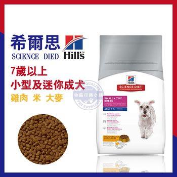 【送項圈】 Hills 希爾思 小型及迷你犬 成犬高齡犬7歲以上  雞肉、米與大麥配方 1.5kg 寵物狗飼料