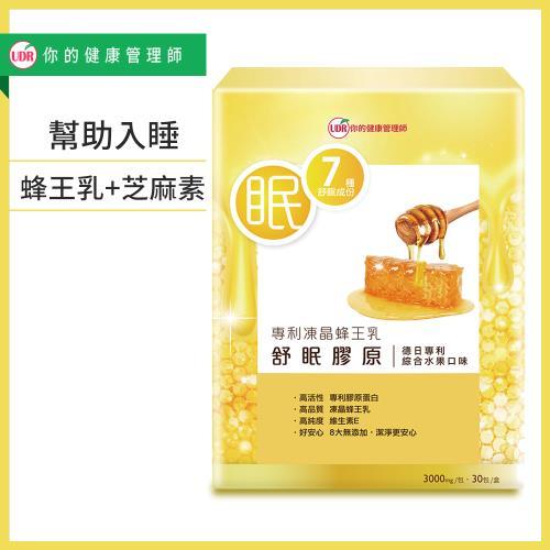 《UDR》專利凍晶蜂王乳舒眠膠原x1盒