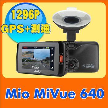 《送16G+專利後支+彈性收納袋+旅充頭》Mio MiVue™ 640 GPS測速+1296P行車記錄器