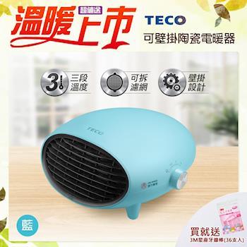 【TECO東元】 可壁掛陶瓷電暖器-藍 YN1251CBB