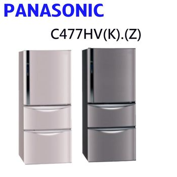 【Panasonic國際】468L變頻三門電冰箱NR-C477HV