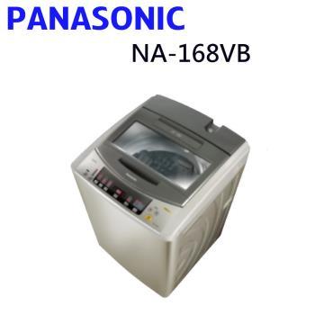 好禮送【Panasonic國際】15KG單槽洗衣機NA-168VB