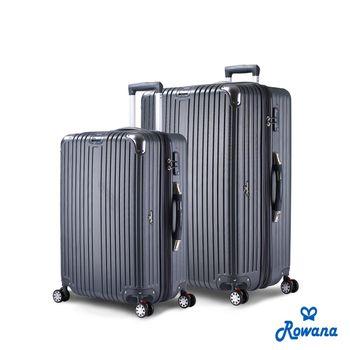 Rowana 極致經典數位秤重彈簧輪拉鍊行李箱 24+28吋(多色任選)